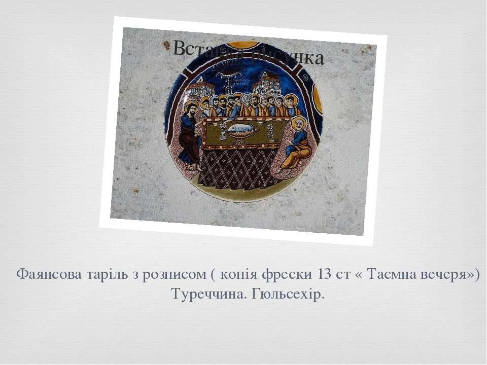 Фаянсова таріль з розписом ( копія фрески 13 ст «Таємна вечеря») Туреччина. ...
