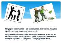 Гендерне насильство – це насильство, яке чинить людина однієї статі над людин...
