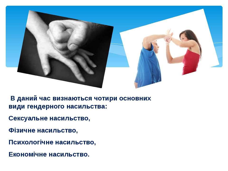 В даний час визнаються чотири основних види гендерного насильства: Сексуальне...