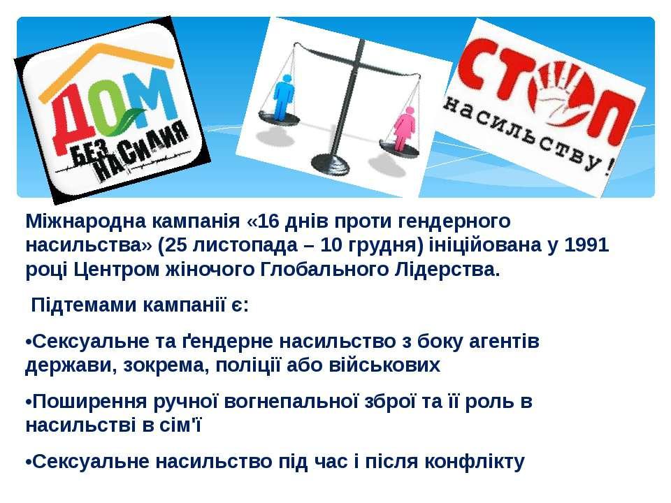 Міжнародна кампанія «16 днів проти гендерного насильства» (25 листопада – 10 ...