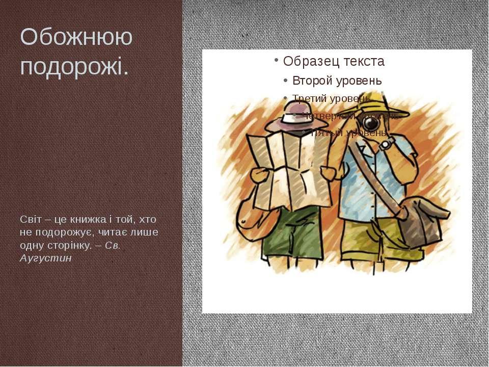 Обожнюю подорожі. Світ – це книжка і той, хто не подорожує, читає лише одну с...
