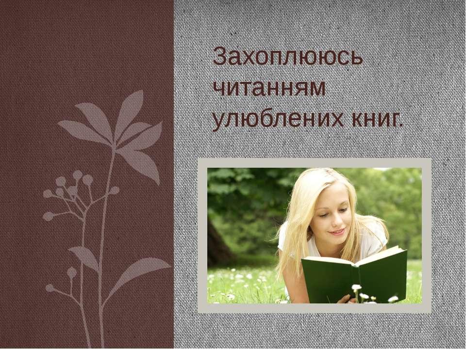 Захоплююсь читанням улюблених книг.