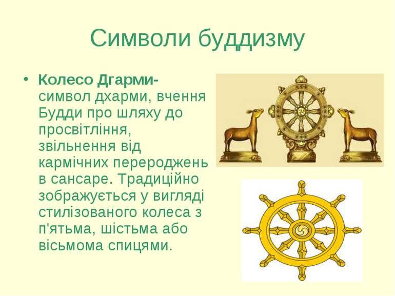 Символи буддизму Колесо Дгарми- символ дхарми, вчення Будди про шляху до прос...