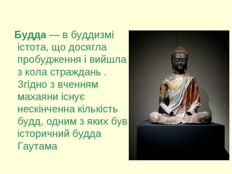 Будда — в буддизмі істота, що досягла пробудження і вийшла з кола страждань ....
