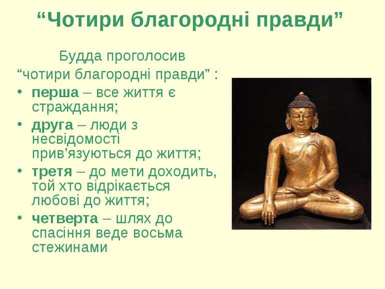 """Чотири благородні правди"" Будда проголосив ""чотири благородні правди"" : перш..."