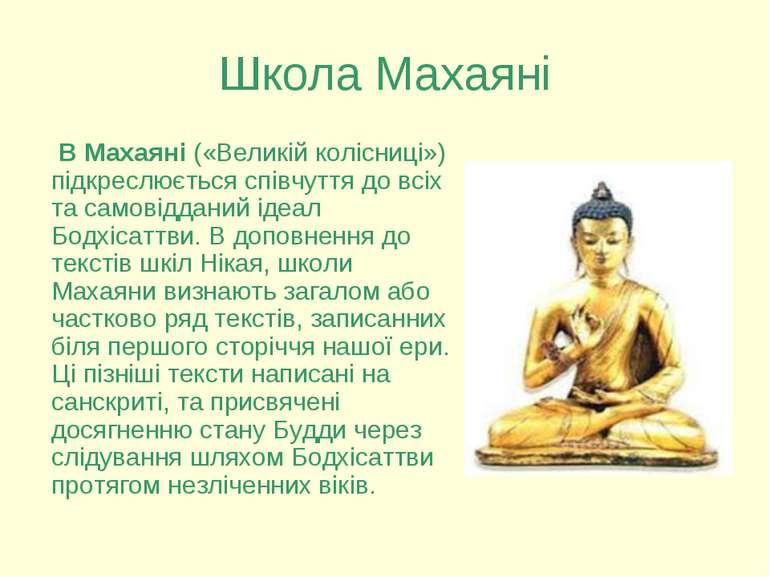 Школа Махаяні В Махаяні («Великій колісниці») підкреслюється співчуття до всі...
