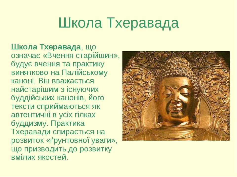 Школа Тхеравада Школа Тхеравада, що означає «Вчення старійшин», будує вчення ...