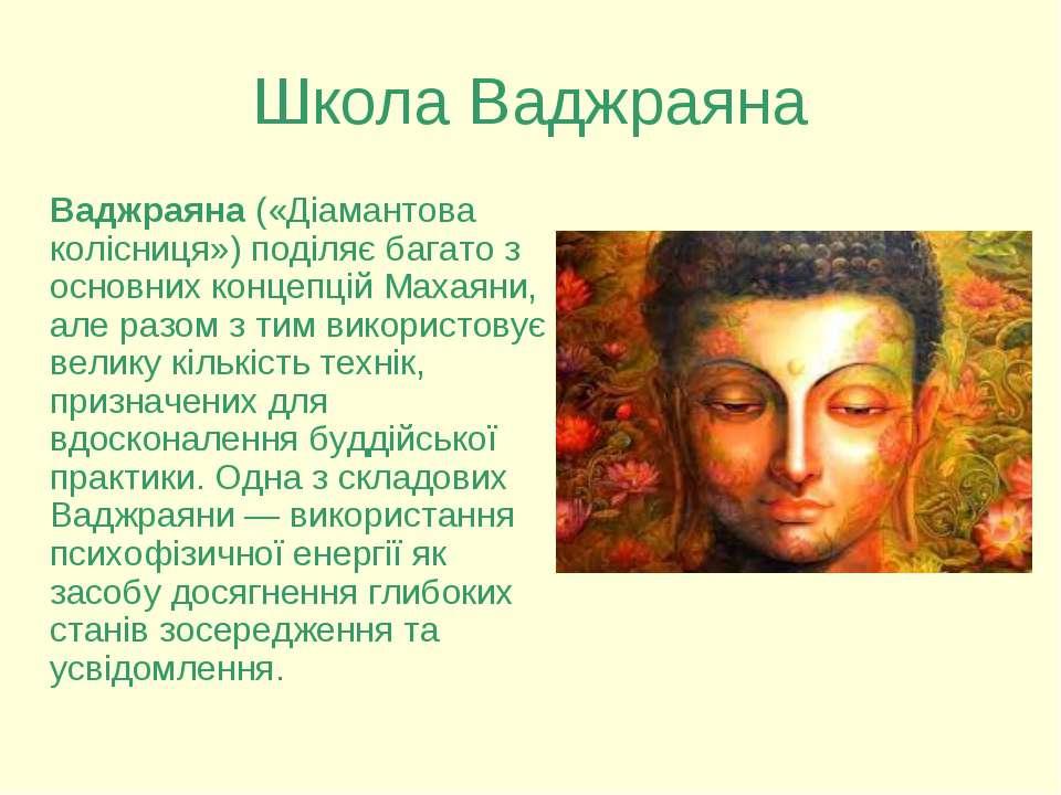 Школа Ваджраяна Ваджраяна («Діамантова колісниця») поділяє багато з основних ...