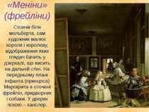 «Меніни» (фрейліни) Стоячи біля мольберта, сам художник малює короля і короле...