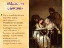 «Махи на балконі» Одна з найвідоміших картин у збірці нюйоркського Метрополіт...