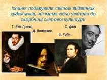 Іспанія подарувала світові видатних художників, чиї імена гідно увійшли до ск...