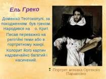 Ель Греко Портрет монаха Ортензіо Паравісіно Доменіко Теотокопулі, за походже...