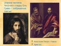 Значна частина творчого спадку Ель Греко – зображення святих Апостоли Петро і...