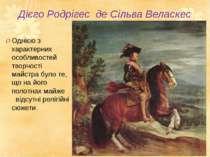 Дієго Родрігес де Сільва Веласкес Однією з характерних особливостей творчості...