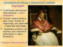 Центральне місце у творчості займав портрет Побачивши свій портрет папа вигук...