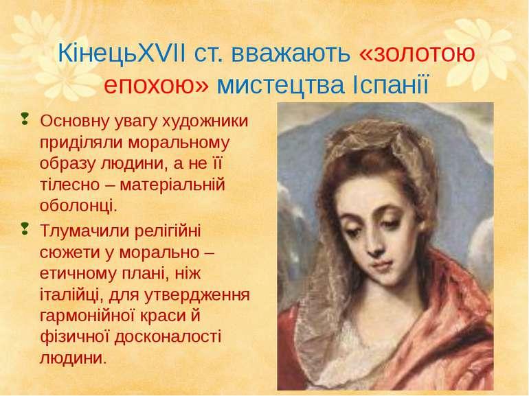 КінецьXVII ст. вважають «золотою епохою» мистецтва Іспанії Основну увагу худо...