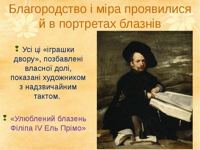 Благородство і міра проявилися й в портретах блазнів Усі ці «іграшки двору», ...