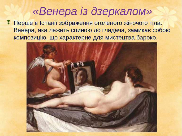 «Венера із дзеркалом» Перше в Іспанії зображення оголеного жіночого тіла. Вен...