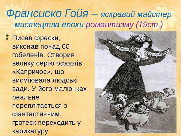 Франсиско Гойя – яскравий майстер мистецтва епохи романтизму (19ст.) Писав фр...