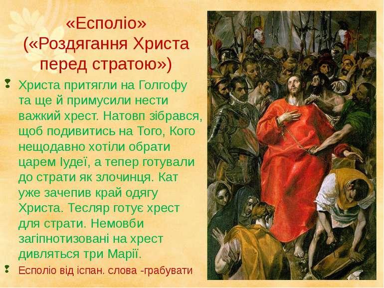 «Есполіо» («Роздягання Христа перед стратою») Христа притягли на Голгофу та щ...
