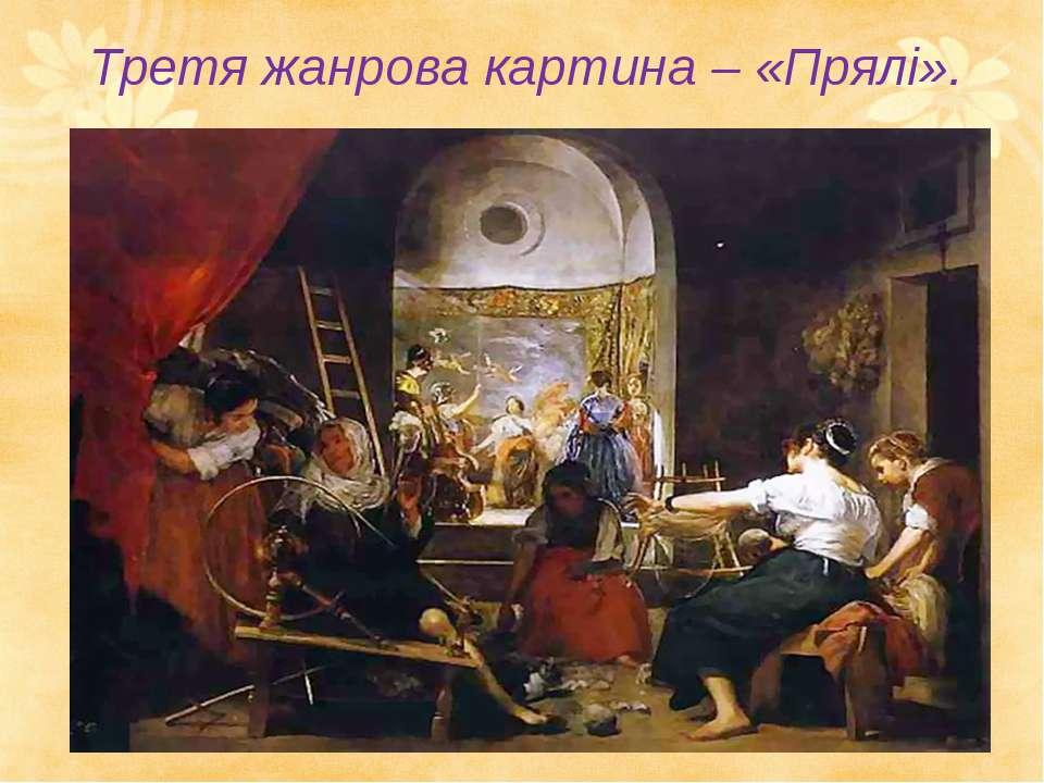 Третя жанрова картина – «Прялі».