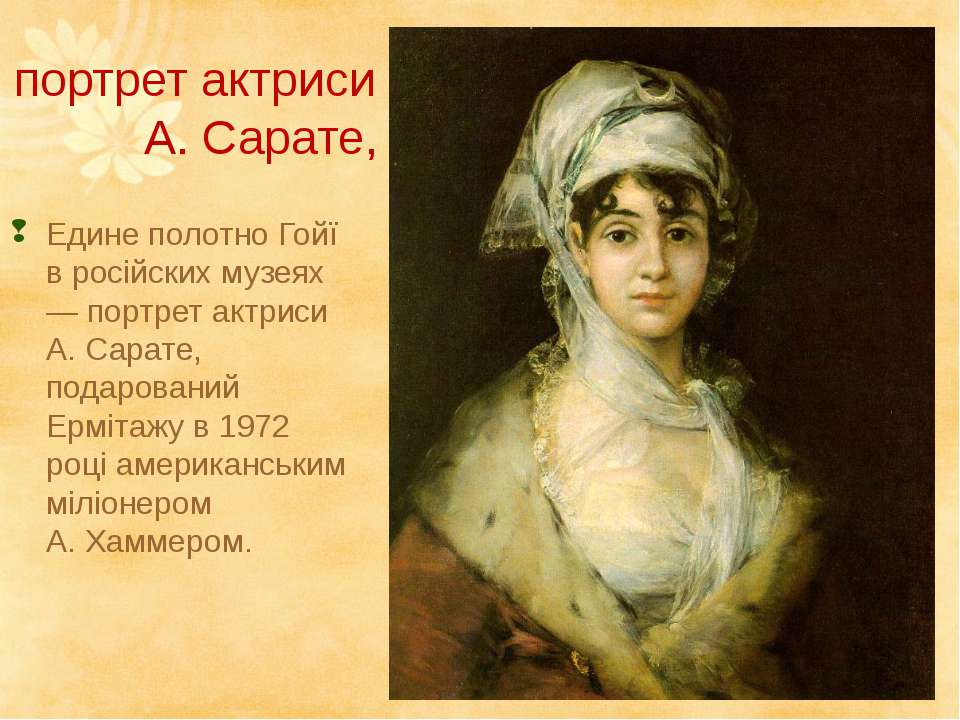 портрет актриси А. Сарате, Едине полотно Гойї в російских музеях — портрет ак...