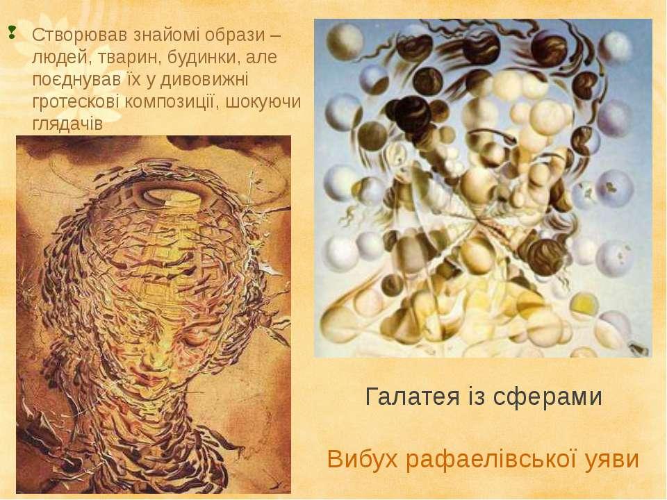Галатея із сферами Вибух рафаелівської уяви Створював знайомі образи – людей,...