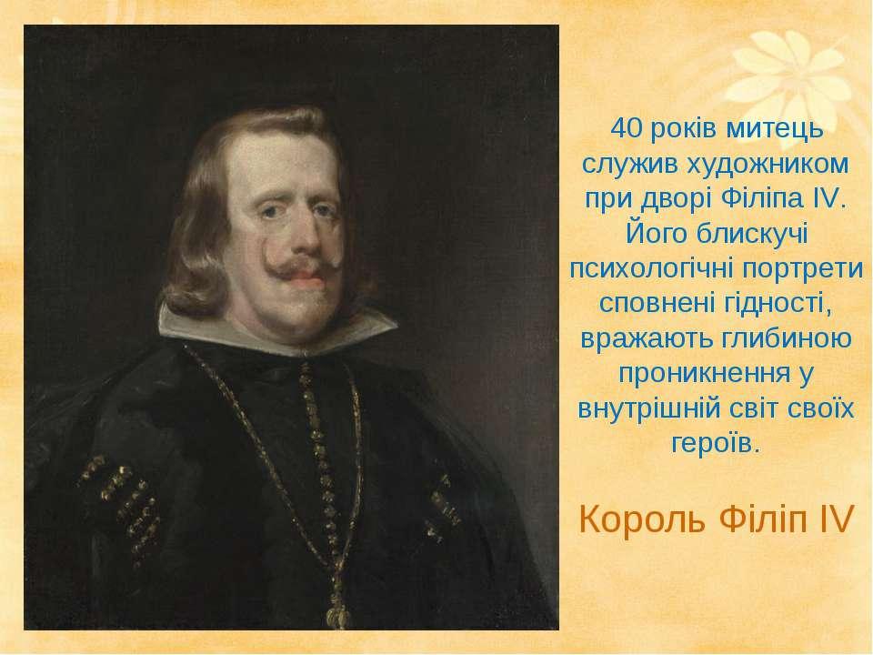 40 років митець служив художником при дворі Філіпа IV. Його блискучі психолог...