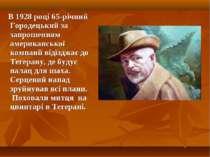 В 1928 році 65-річний Городецький за запрошенням американської компанії відїз...
