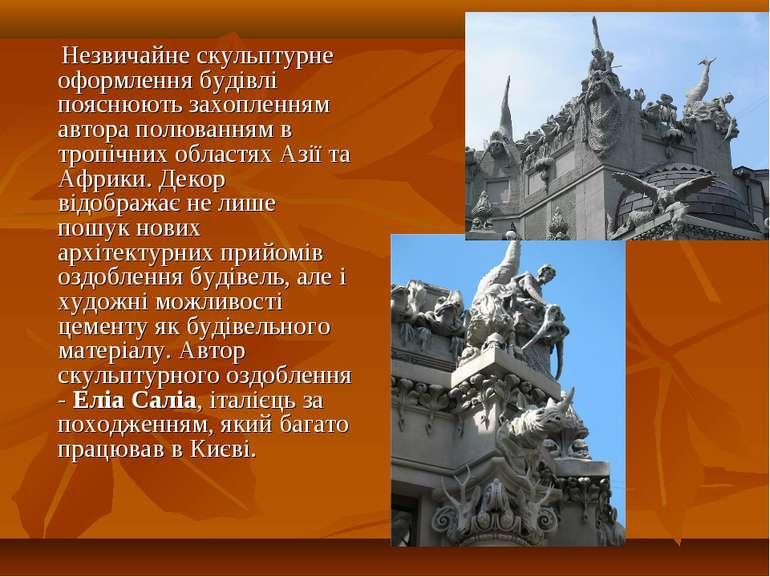 Незвичайне скульптурне оформлення будівлі пояснюють захопленням автора полюва...