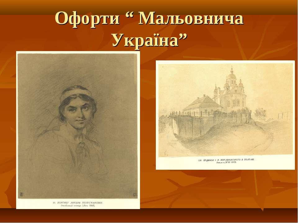 """Офорти """" Мальовнича Україна"""""""