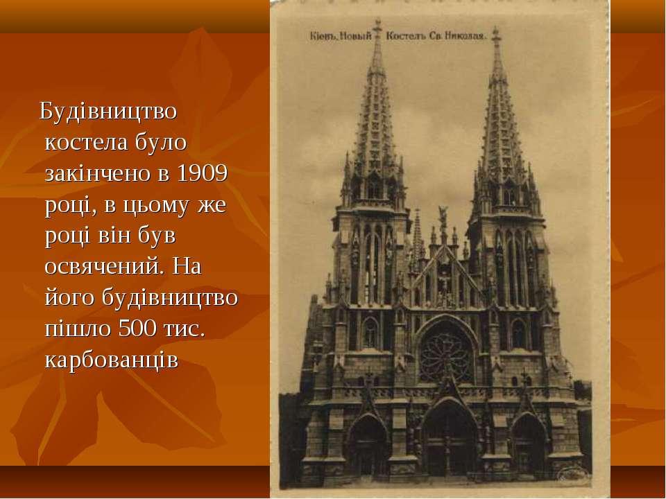 . Будівництво костела було закінчено в 1909 році, в цьому же році він був осв...