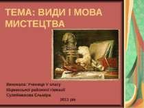 ТЕМА: ВИДИ І МОВА МИСТЕЦТВА Виконала: Учениця V класу Кіцманської районної гі...
