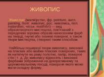 ЖИВОПИС Живо пис (маля рство, фр. peinture, англ. painting, болг. живопис, ро...