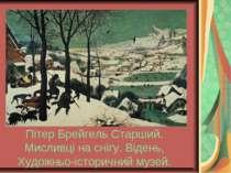 Пітер Брейгель Старший. Мисливці на снігу. Відень, Художньо-історичний музей.