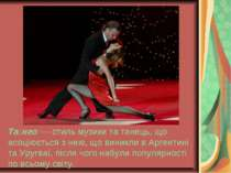 Та нго — стиль музики та танець, що асоціюється з нею, що виникли в Аргентині...