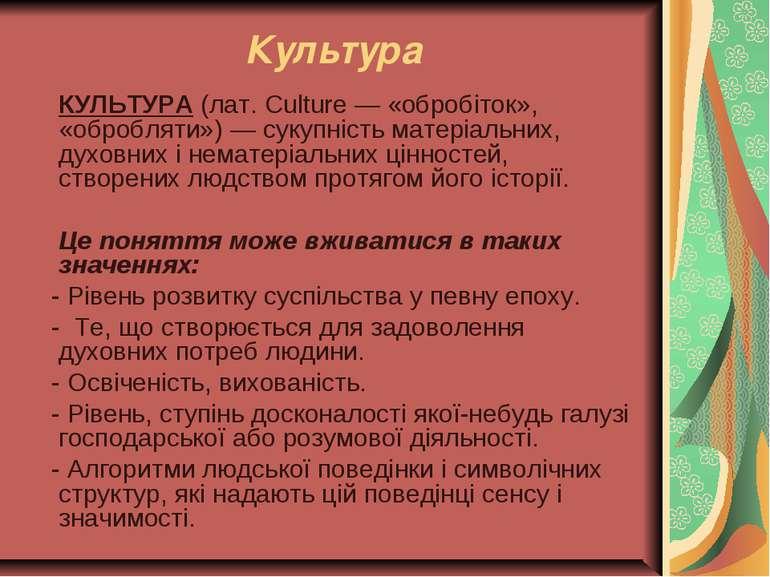 Культура КУЛЬТУРА (лат. Culture — «обробіток», «обробляти») — сукупність мате...