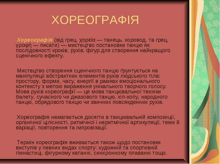 ХОРЕОГРАФІЯ Хореографія (від грец. χορεία — танець, хоровод, та грец. γραφή —...