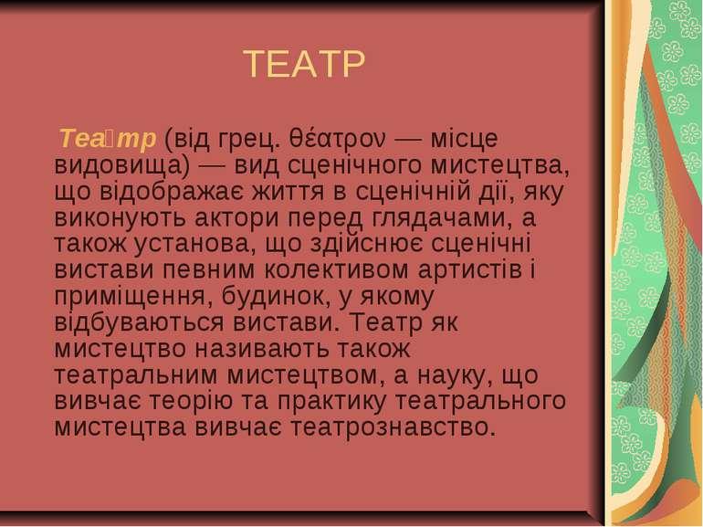 ТЕАТР Теа тр (від грец. θέατρον — місце видовища) — вид сценічного мистецтва,...