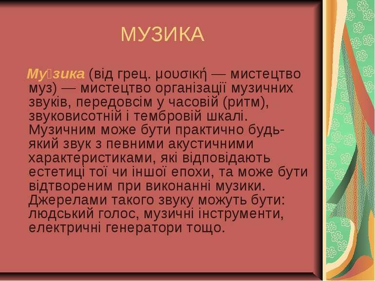 МУЗИКА Му зика (від грец. μουσική — мистецтво муз) — мистецтво організації му...