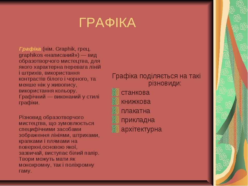 ГРАФІКА Графіка (нім. Graphik, грец. graphikos «написаний») — вид образотворч...