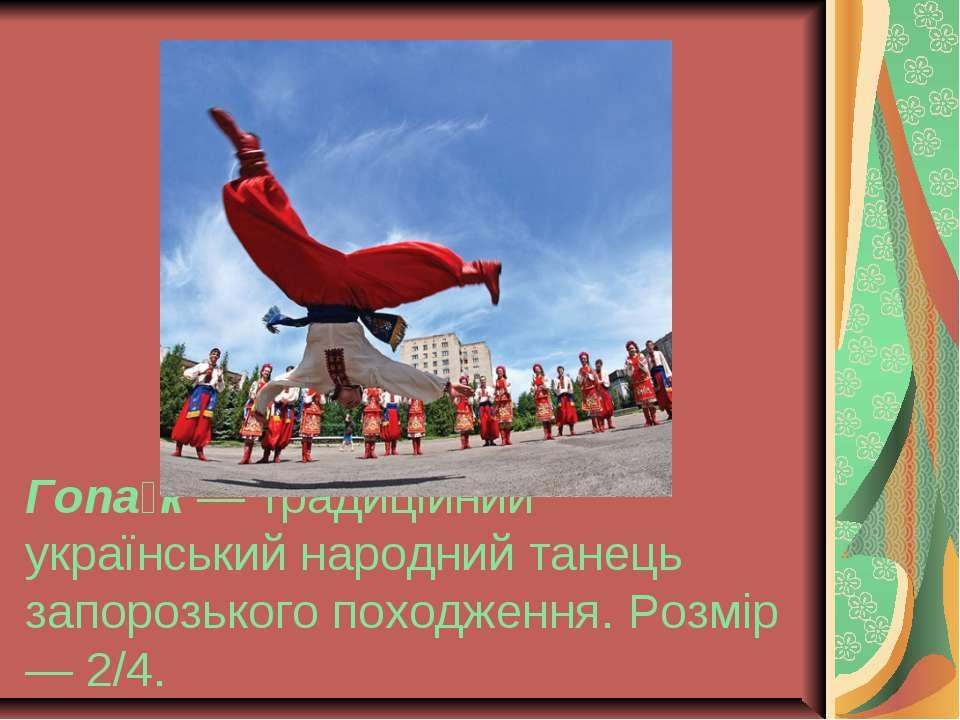 Гопа к — традиційний український народний танець запорозького походження. Роз...