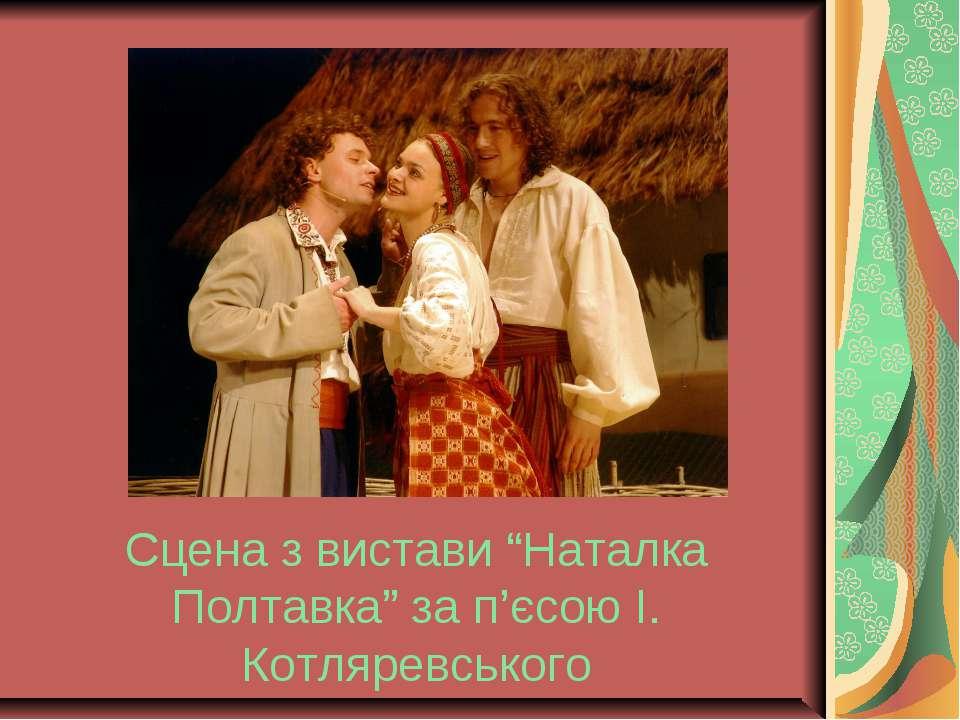"""Сцена з вистави """"Наталка Полтавка"""" за п'єсою І. Котляревського"""