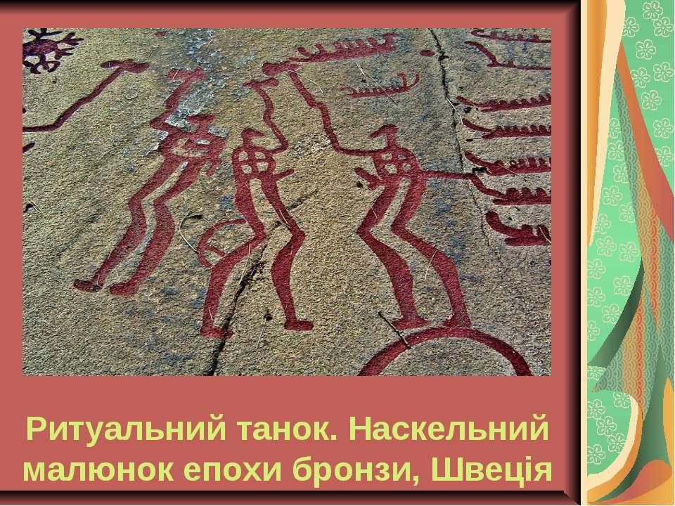 Ритуальний танок. Наскельний малюнок епохи бронзи, Швеція