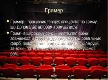 Гример Гример - працівник театру; спеціаліст по гриму, що допомагає акторам г...