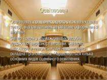 Освітлювач Освітлювач, працівник одного з технічних цехів театру, відповідаль...