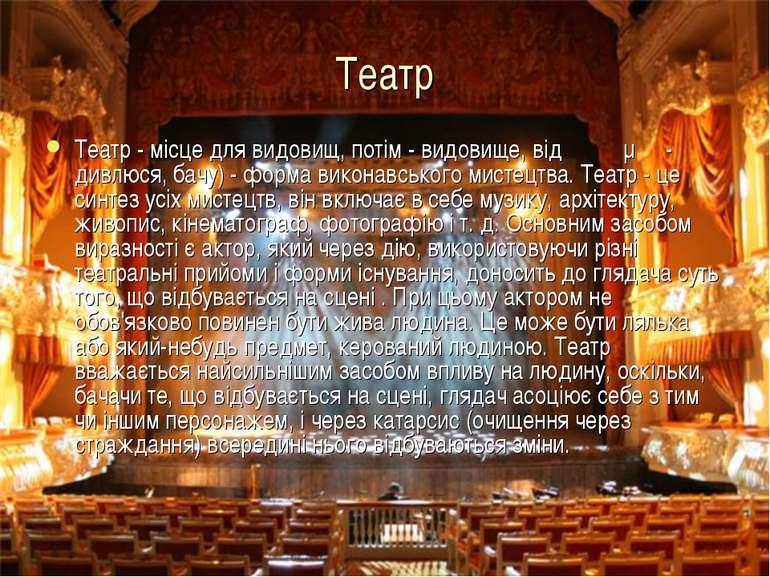 Театр Театр - місце для видовищ, потім - видовище, від θεάομαι - дивлюся, бач...
