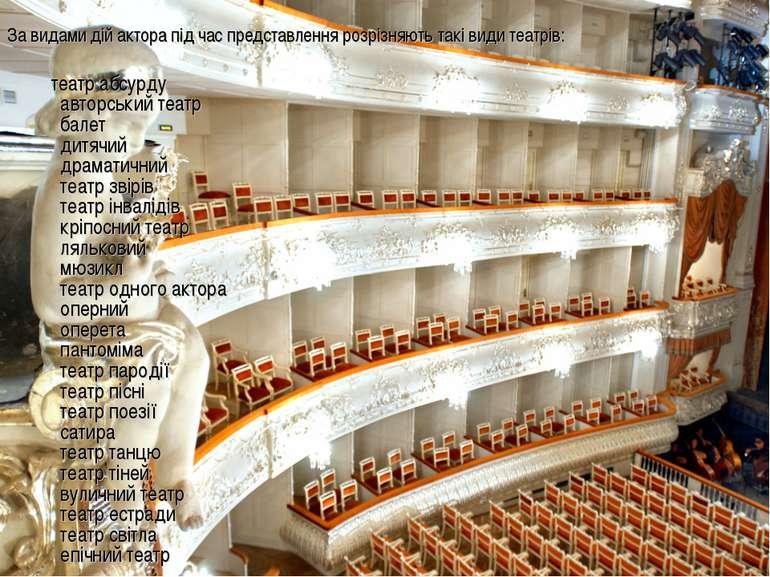 За видами дій актора під час представлення розрізняють такі види театрів: ...