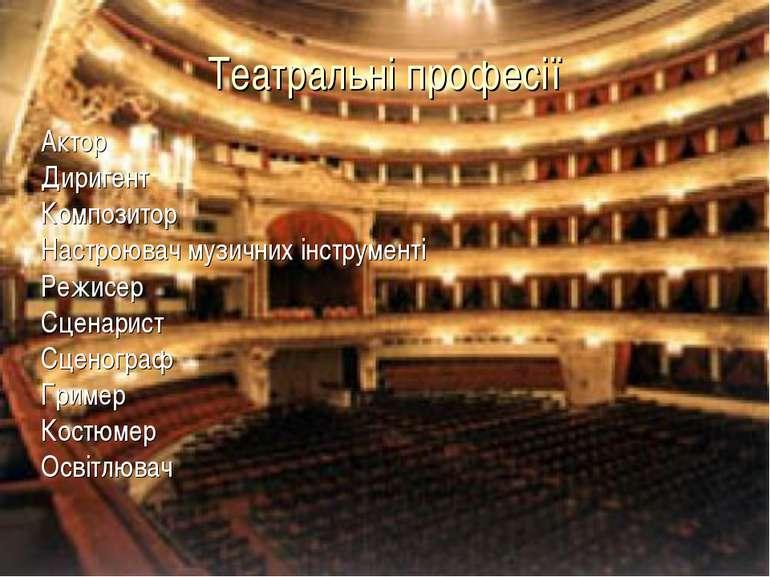 Театральні професії Актор Диригент Композитор Настроювач музичних інструменті...