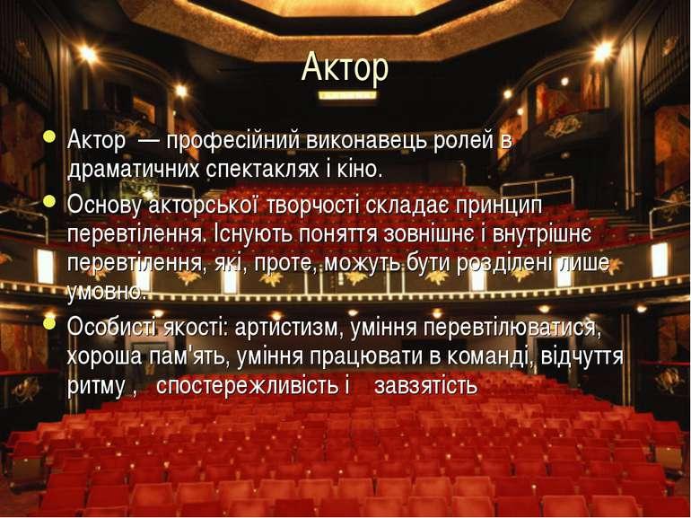 Актор Актор — професійний виконавець ролей в драматичних спектаклях і кіно. О...